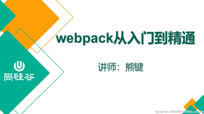 尚硅谷2020 Webpack新版教程