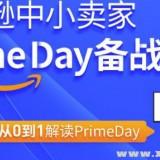 亚马逊中小卖家Primeday备战攻略,6课时带你从0到1解读Primeday