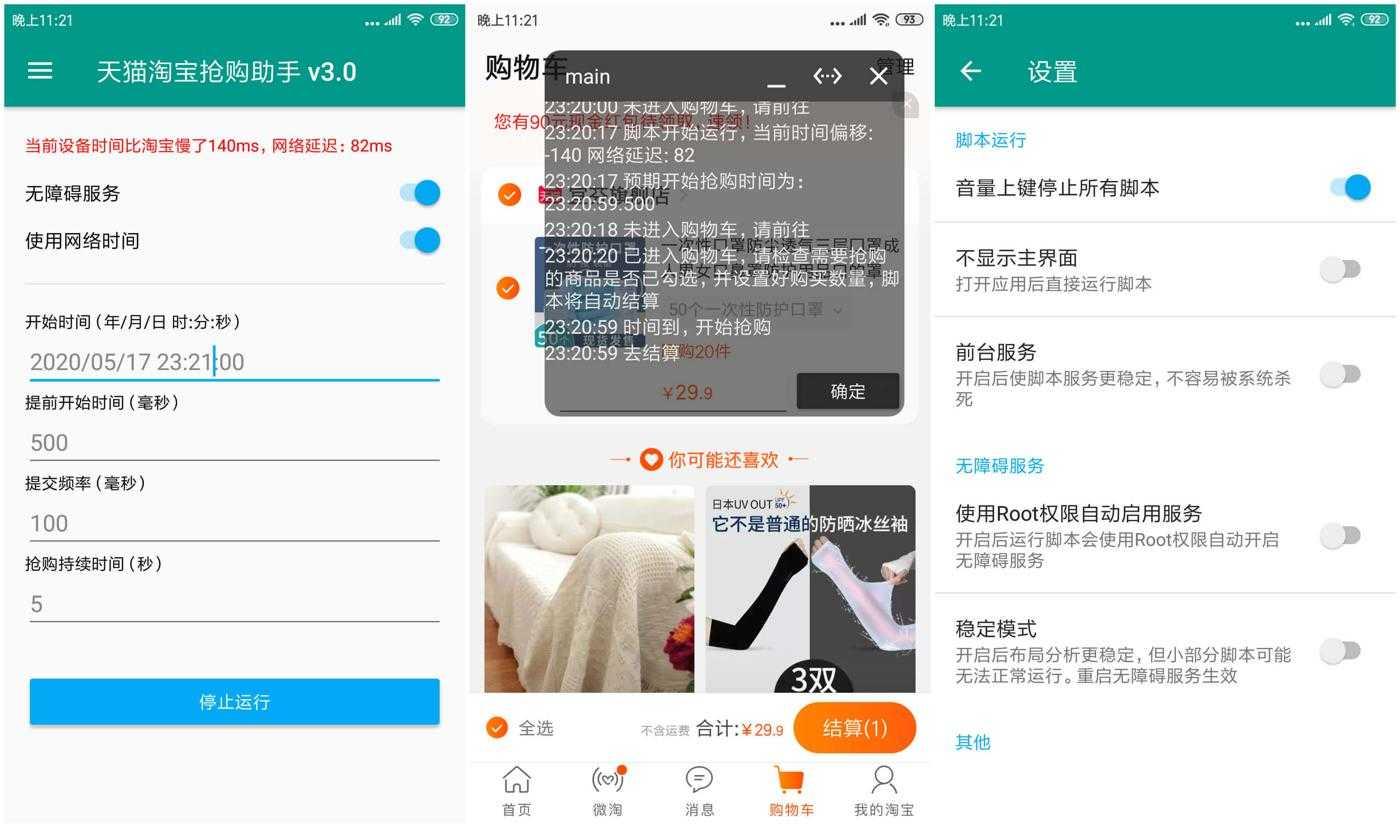 安卓淘助手3.0.0 淘宝自动抢购软件