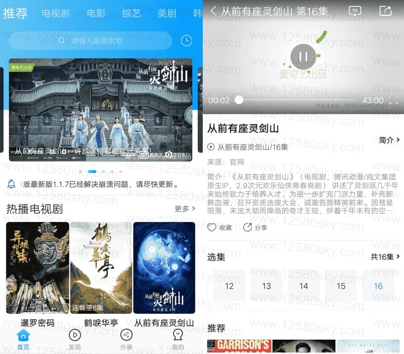 安卓卧龙影视去广告版v2.0.6 流畅播放可投屏
