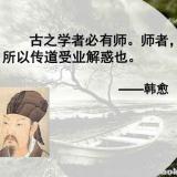 高中课文韩愈《师说》原文+注释+赏析Word文档下载