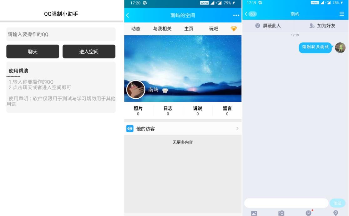 安卓QQ强制突破聊天+空间