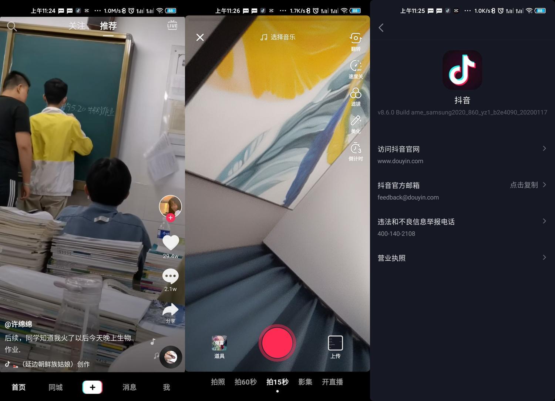 安卓抖音短视频v8.6.0.0三星版