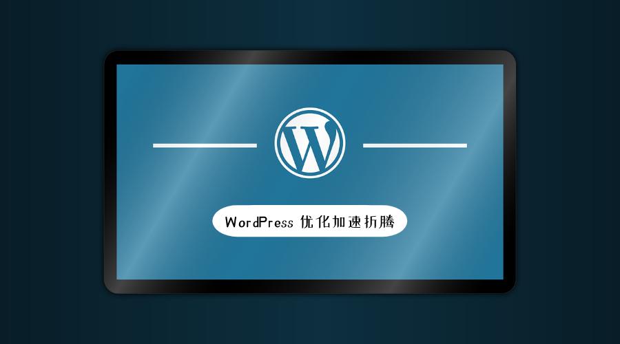 宝塔面板开启 Redis + Opcache 缓存加速 WordPress 访问