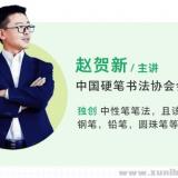 赵贺新硬笔书法视频教程 中性笔楷书视频教程常用500字上下百度网盘下载