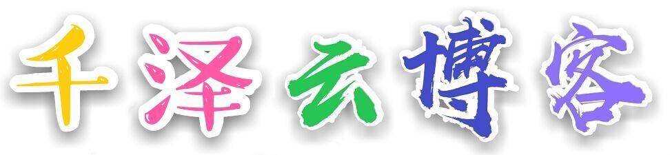 thinkphp - 千泽云博客-专注于免费资源分享