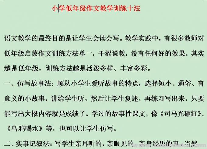 小学低年级作文教学训练十法Word文档下载