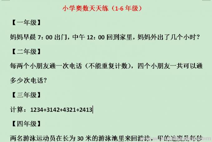 小学奥数天天练(1-6年级)试题及答案Word文档下载