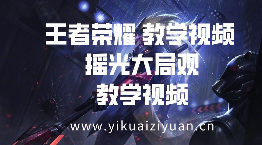 王者荣耀教学视频 摇光大局观教学视频  第1张