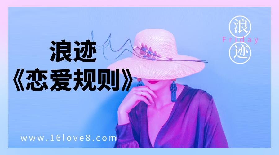 浪迹《恋爱规则》  第1张
