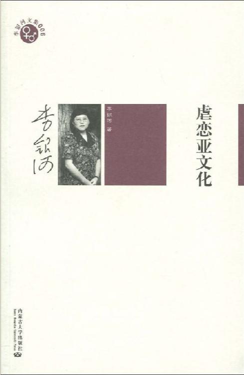 虐恋亚文化 :李银河禁忌之爱.epub  第1张
