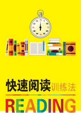 【快速阅读】视觉训练及快速阅读方法  第1张