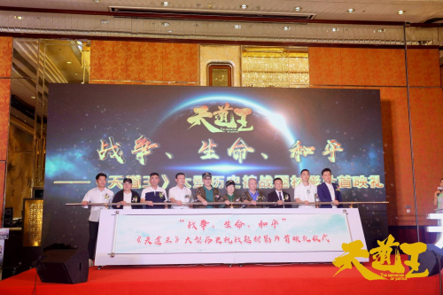 抗战片《天道王》羊城发布会落幕 铭记历史弘扬红色文化