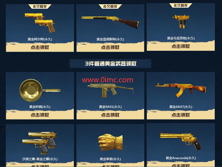CF黄金24小时领永久黄金武器9选1
