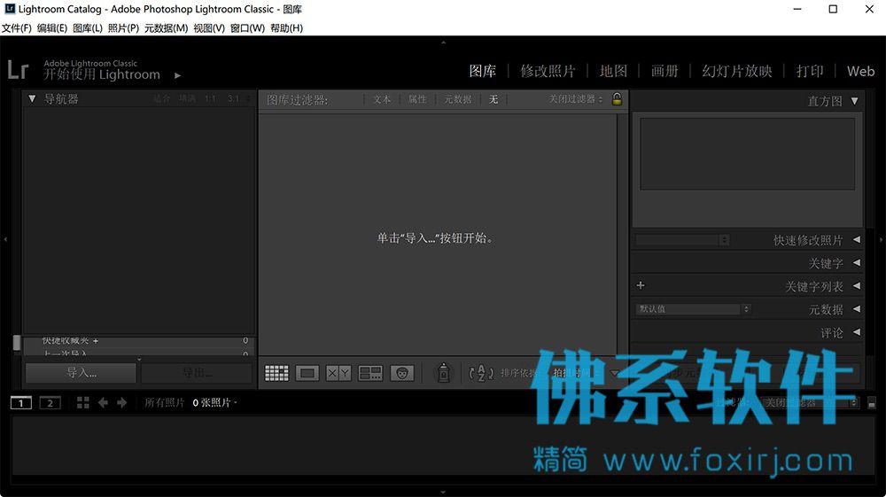 专业的图像后期处理软件 Adobe Photoshop Lightroom Classic 2020 中文直装版