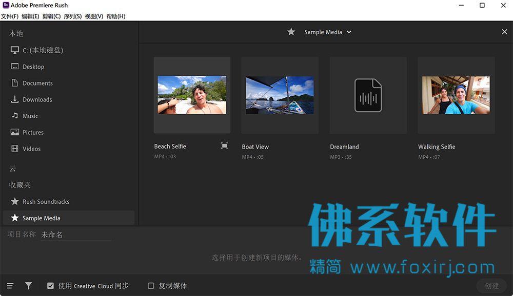 短视频剪辑软件 Adobe Premiere Rush 2020 中文版