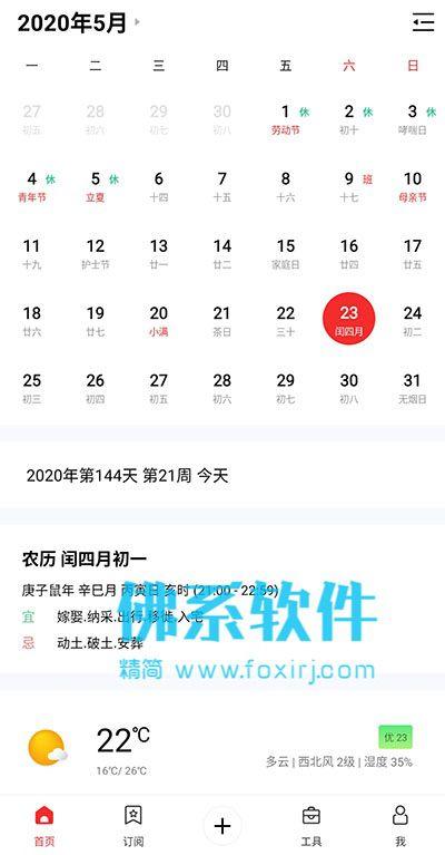 功能强大的日历软件 云日历 官方中文版