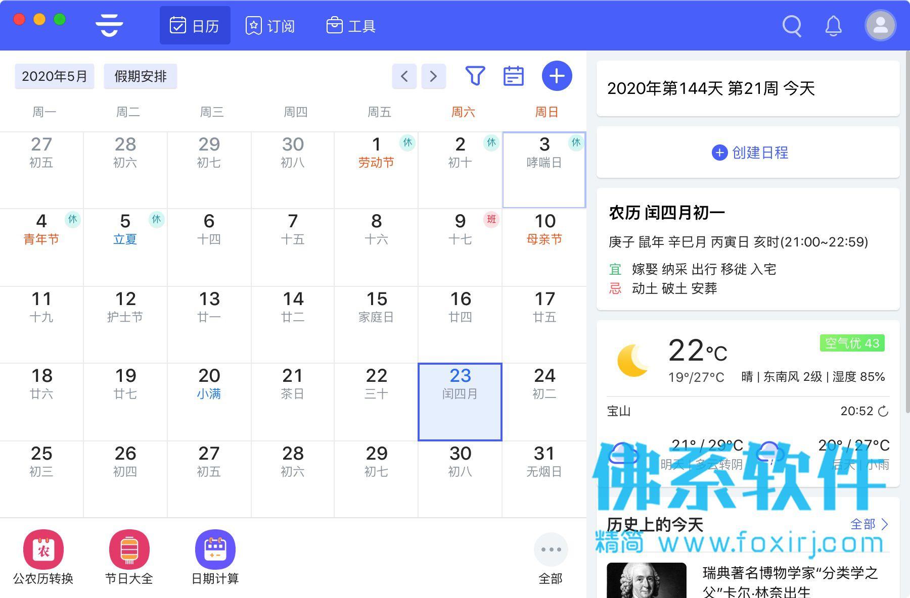 功能强大的日历软件 云日历 for Mac 官方中文版
