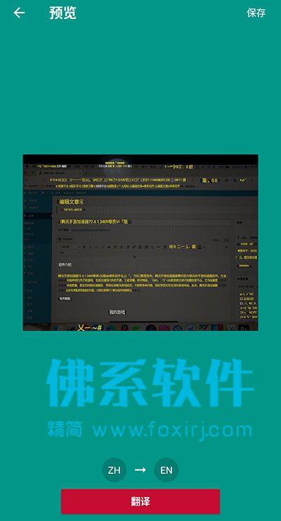 手机文档OCR扫描工具 ABBYY TextGrabber 中文高级版