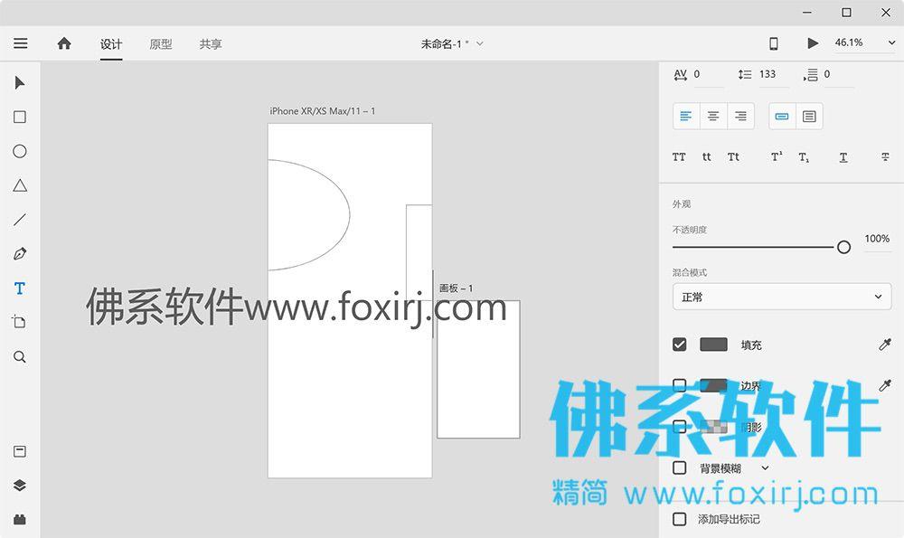 专业强大的UI/UX界面设计和原型交互工具 Adobe XD 2020 中文直装版