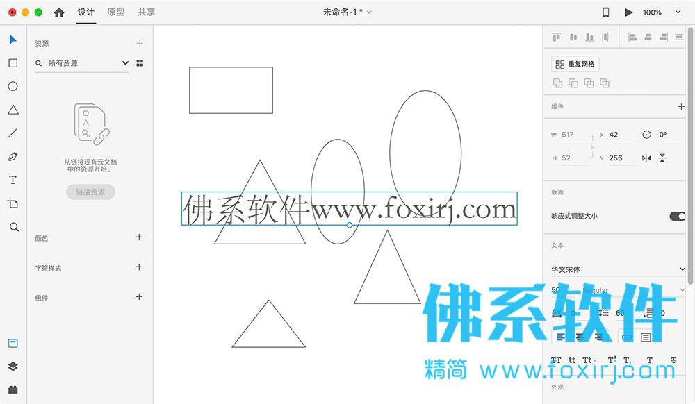 专业强大的UI/UX界面设计和原型交互工具 Adobe XD 2020 for Mac 中文直装版