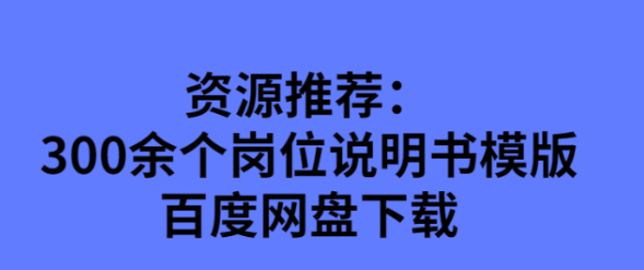 300余个岗位说明书模版百度网盘下载(doc文档)  第1张