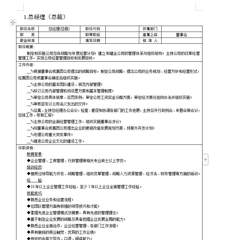 300余个岗位说明书模版百度网盘下载(doc文档)  第2张
