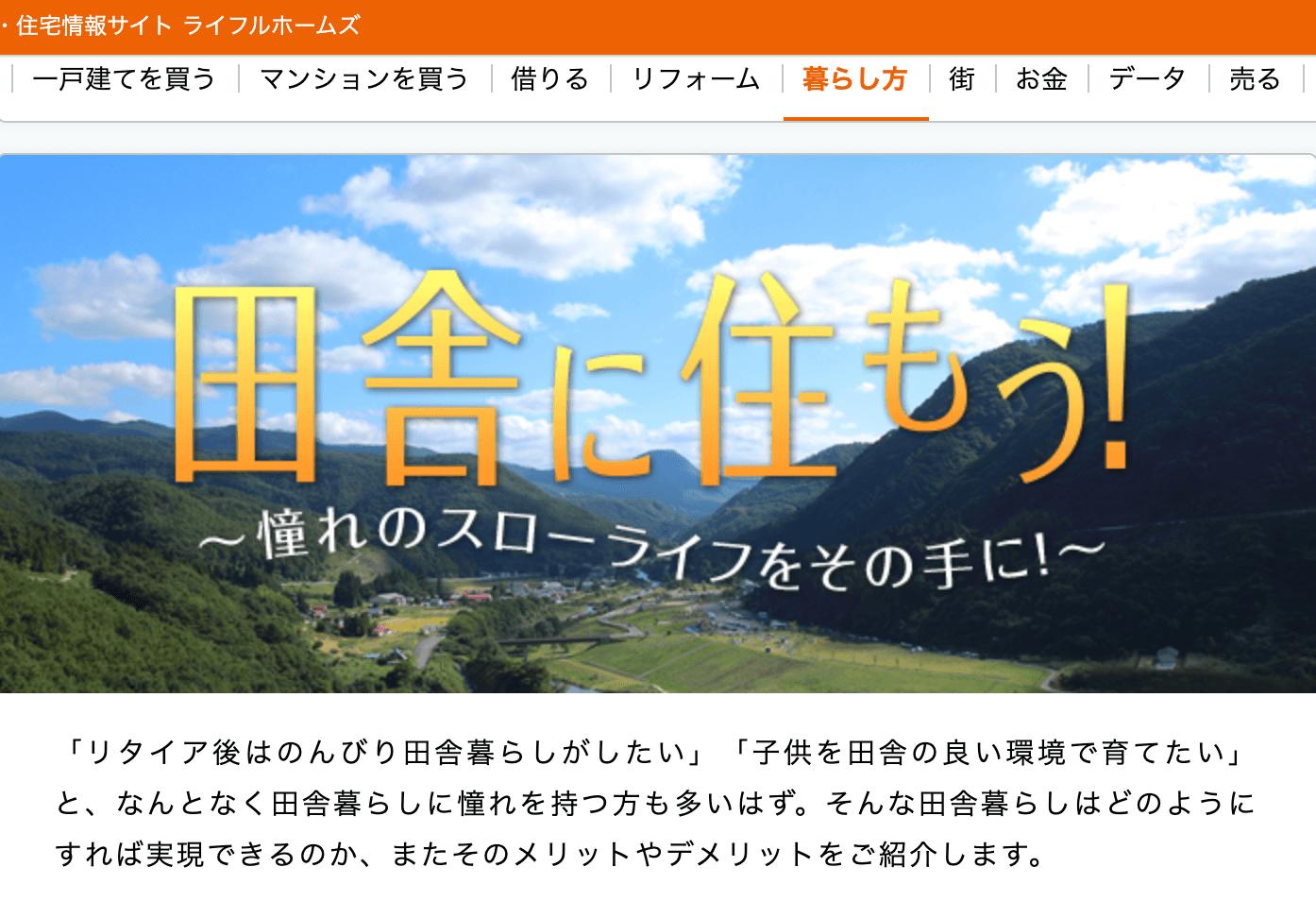 译注:「田舎に住もう!」常见的移居乡村广告用语