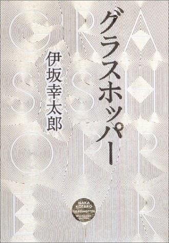 2004年角川书店初版单行本封面