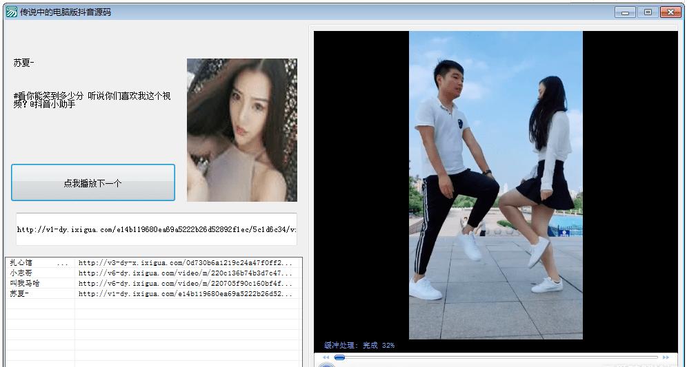 传说中PC版抖音e语言源码