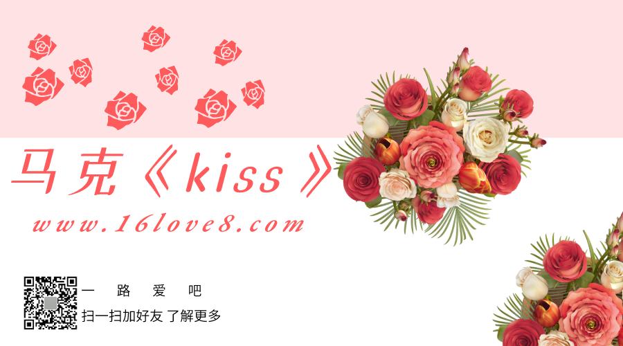 马克《kiss》  第1张