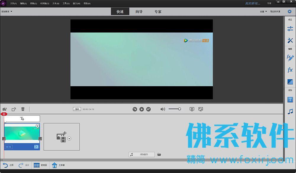 专业的视频编辑合成软件 Adobe Premiere Elements 2020 中文直装版