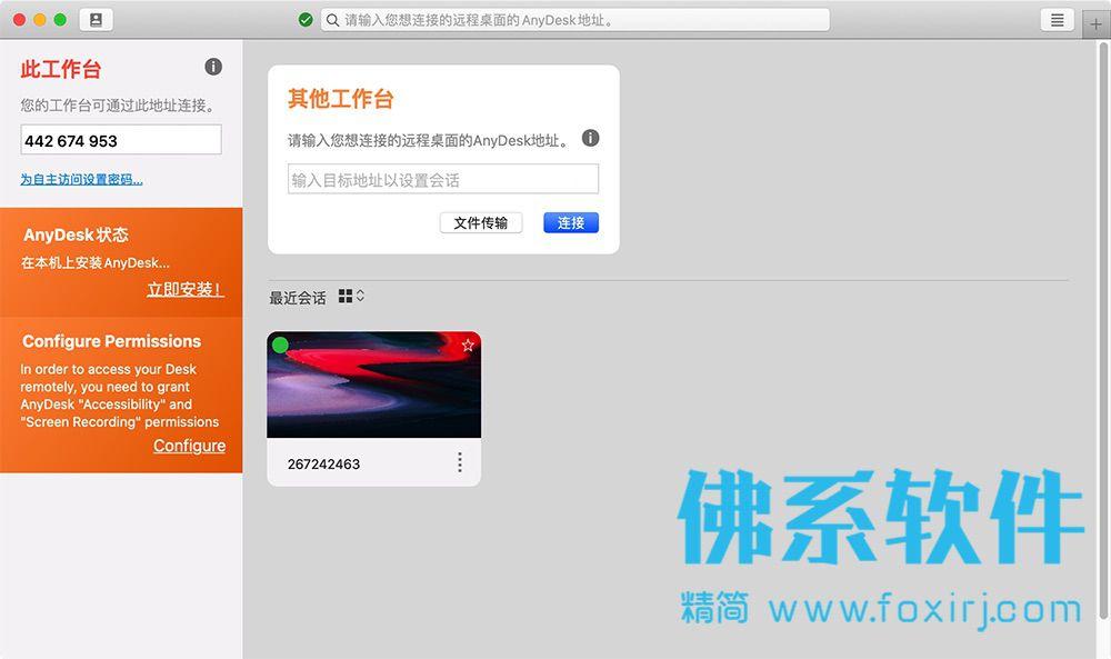 免费远程桌面控制软件 AnyDesk for Mac 官方中文版