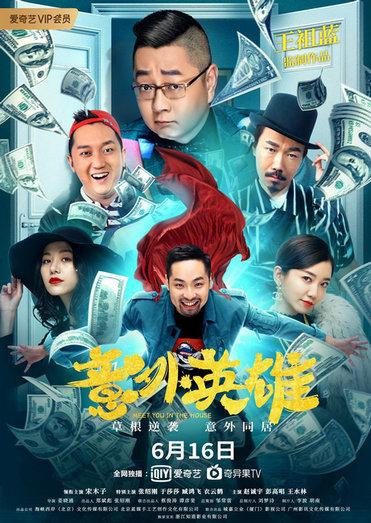 王祖蓝监制《意外英雄》爱奇艺定档616 预定爆款喜剧王