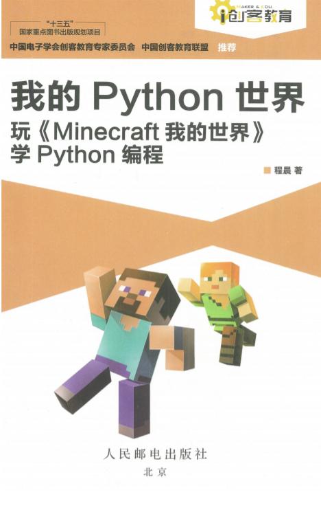 《我的python世界》玩我的世界,学习python编程