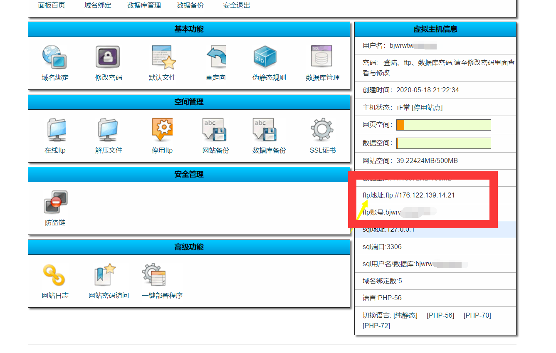 bt主机删除文件方法|ftp工具