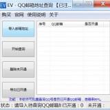 QQ邮箱地址查询1.3