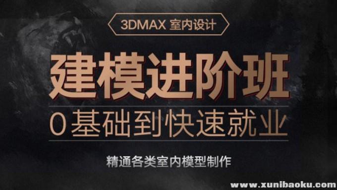 3dmax室内设计0基础入门到精通