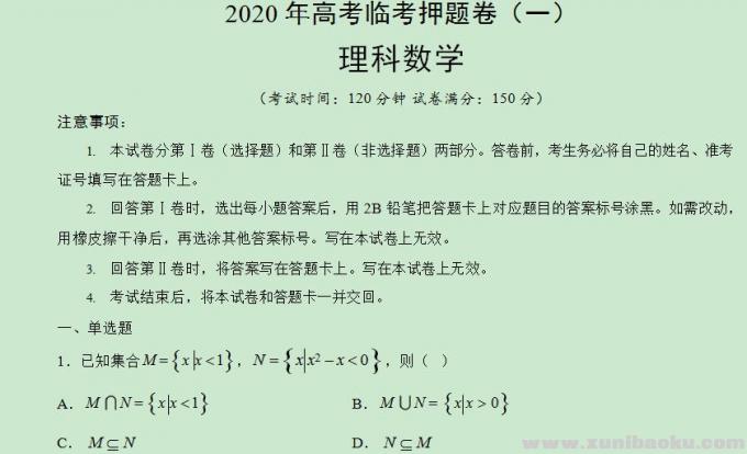 2020年高考理科数学临考押题卷(解析版)Word文档百度网盘下载