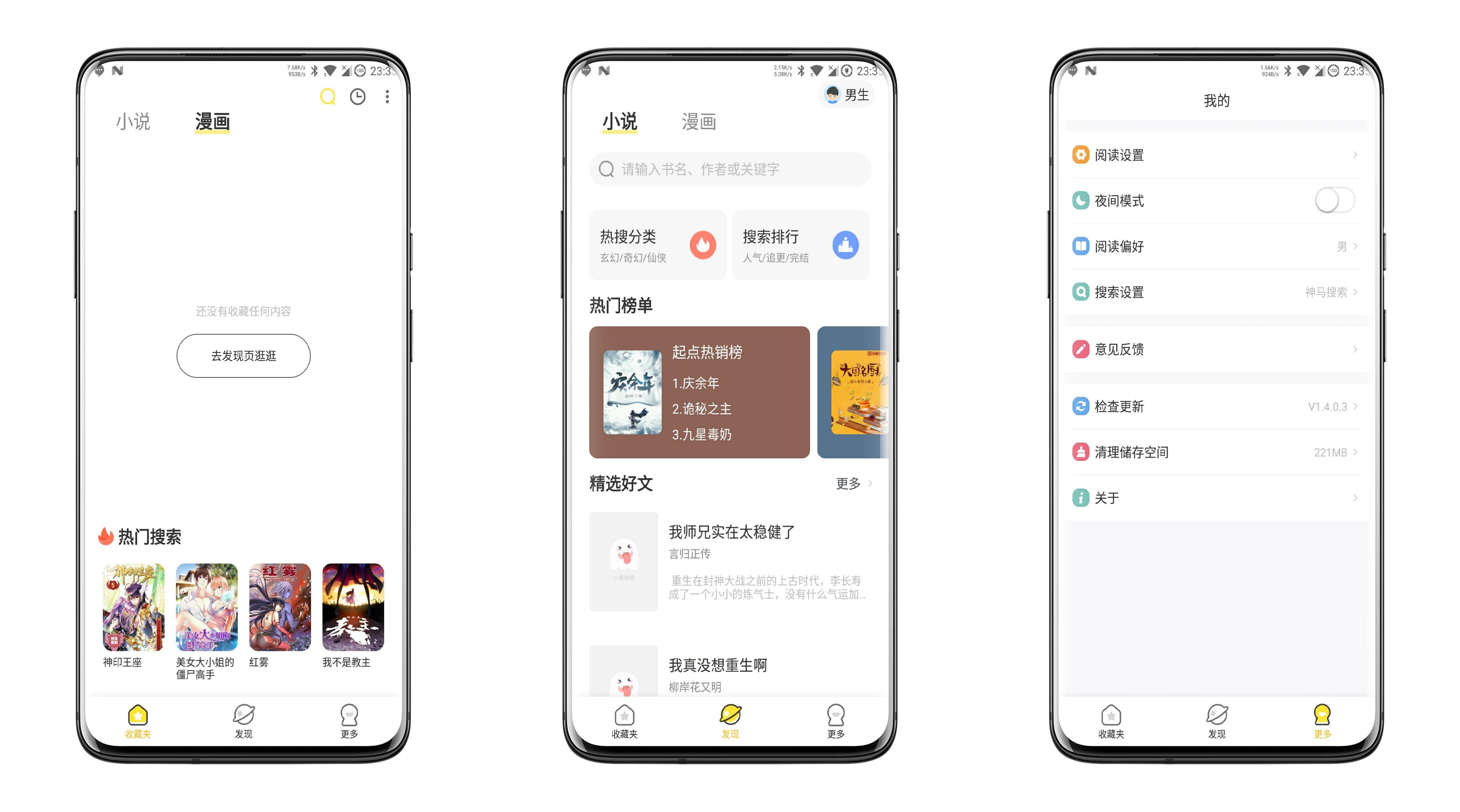 小鬼快搜v1.4.0.3(去广告