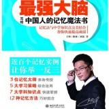 王峰最强大脑 - 写给中国人的记忆魔法书PDF书籍百度网盘下载