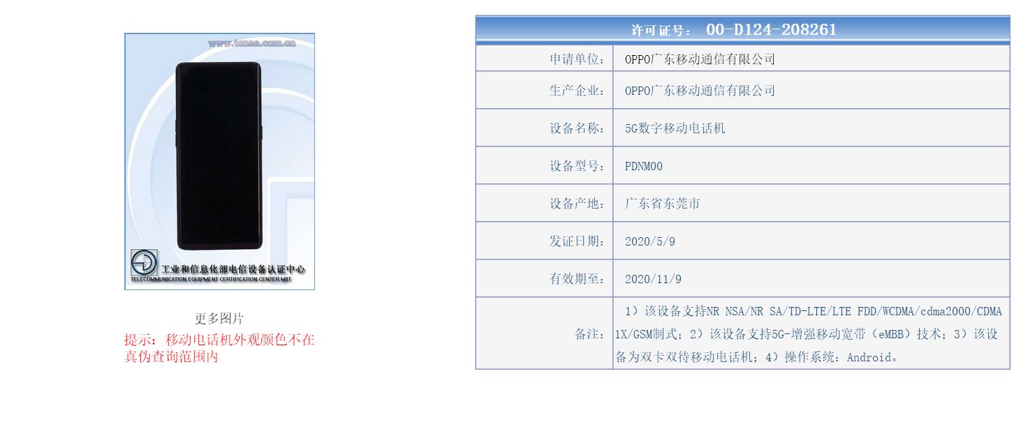 OPPO Reno4系列工信部证件照:双曲面挖孔屏+后置三摄