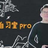 新片场学院:电影自习室pro:详解影视制作全流程,完整视频教程