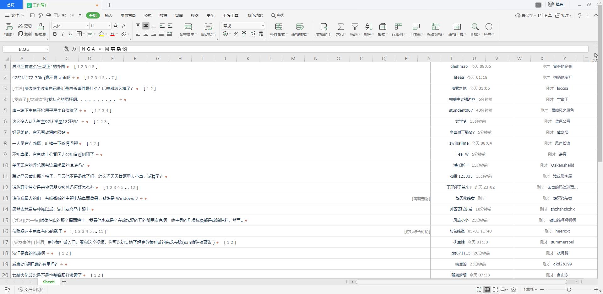 Excel模式预览