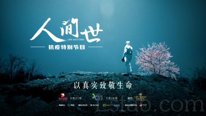 上海台记录片《人间世》抗疫特别节目
