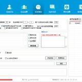 QQ营销系统v12.21