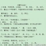初中文言文翻译完整版Word文档44页下载