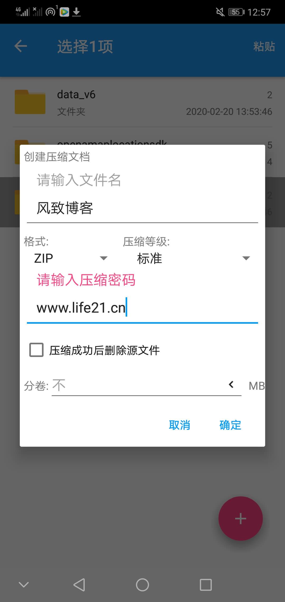 安卓解压缩全能王纯净高级版v3.4.0