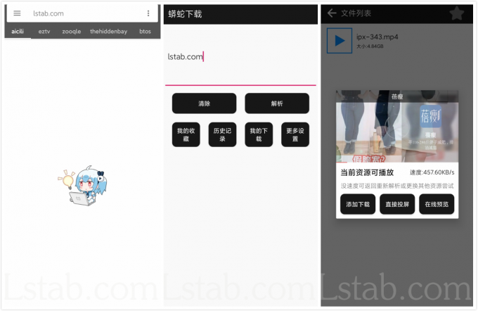 安卓免费磁力搜索预览下载APP,蟒蛇下载+鲨鱼搜索