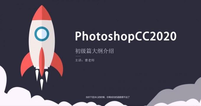 Photoshop 2020 入门到精通教程